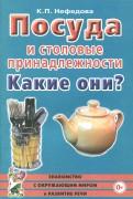 Посуда и столовые принадлежности. Какие они? Книга для воспитателей, гувернеров и родителей