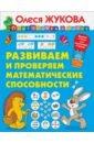 Развиваем и проверяем математические способности, Жукова Олеся Станиславовна