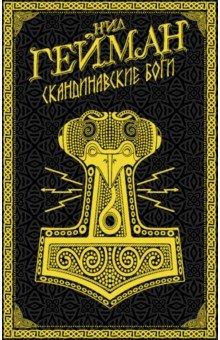 Скандинавские боги. Гейман Нил