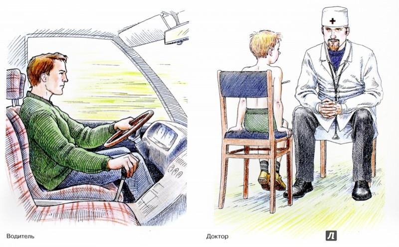 Иллюстрация 1 из 6 для Профессии в картинках. Наглядное пособие для педагогов, логопедов, воспитателей и родителей | Лабиринт - книги. Источник: Лабиринт