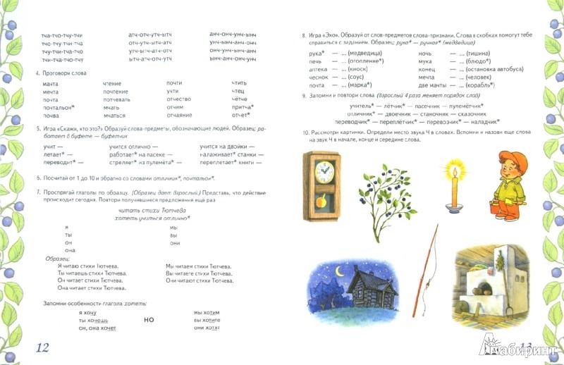 Иллюстрация 1 из 16 для Домашняя тетрадь №4 для закрепления произношения звуков Ч, Щ у детей 5-7 лет. Пособие для логопедов - Коноваленко, Коноваленко | Лабиринт - книги. Источник: Лабиринт