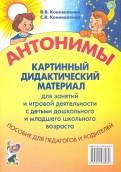 Антонимы. Картинный дидактический материал для занятий и игровой деятельности