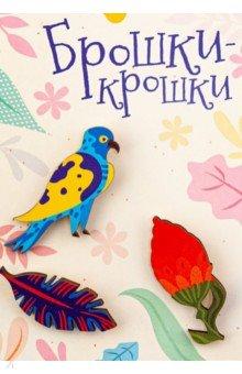 Zakazat.ru: Значки деревянные (набор из 3 шт.) Природа.