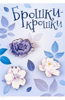 Zakazat.ru: Значки деревянные (набор из 3 шт.) Цветы.