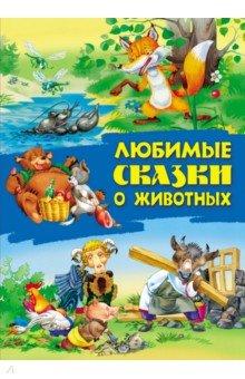 Купить Любимые сказки о животных, Книжный дом, Сказки и истории для малышей