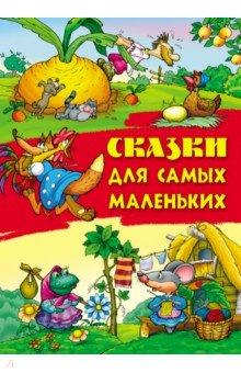 Купить Сказки для самых маленьких, Книжный дом, Сказки и истории для малышей