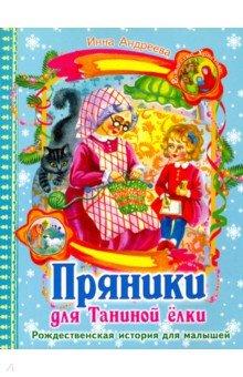 Купить Пряники для Таниной ёлки, Скрижаль, Религиозная литература для детей