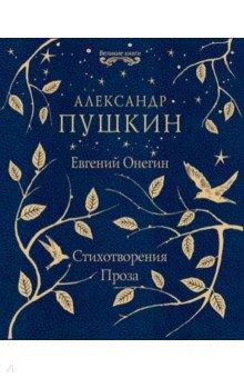 Отзывы к книге «Евгений Онегин. Стихотворения. Проза» Пушкин Александр Сергеевич