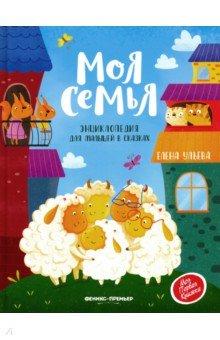 Купить Моя семья. Энциклопедия для малышей в сказках, Феникс-Премьер, Сказки и истории для малышей