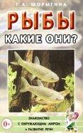 Рыбы. Какие они? Книга для воспитателей, гувернеров и родителей