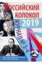 Журнал «Российский колокол» № 3-4. 2019,