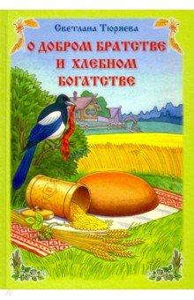Купить О добром братстве и хлебном богатстве, Вече, Сказки отечественных писателей