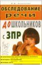 Коненкова И.Д. Обследование речи дошкольников с задержкой психического развития недорого