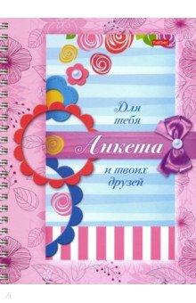 Купить Анкета для девочек с наклейками Цветочки , Хатбер, Тематические альбомы и ежедневники