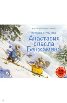 Купить История о том, как Анастасия спасла Бенжамина, Мелик-Пашаев, Сказки и истории для малышей