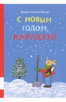 С Новым годом, Карлхен!, Мелик-Пашаев, Сказки и истории для малышей  - купить со скидкой