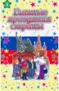 Главные праздники страны: Новый год. Рождество; День 8 Марта; День защитника Отечества; День Победы