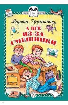 Купить А все из-за смешинки, Детская литература, Повести и рассказы о детях