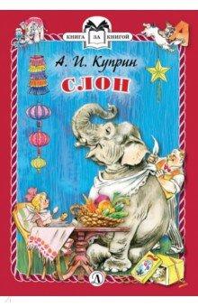 Купить Слон, Детская литература, Сказки отечественных писателей