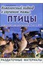 Новикова И. М. Комплексный подход к изучению темы Птицы в детском саду для детей 6-7 лет с ЗПР.