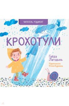 Купить Крохотули, Книжный дом Анастасии Орловой, Стихи и загадки для малышей