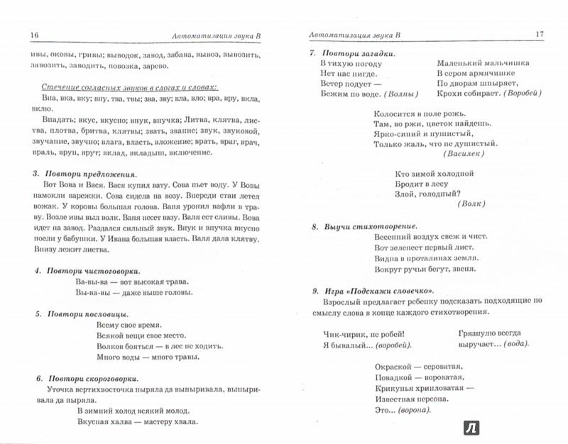 Иллюстрация 1 из 22 для Звуки Ф, Фь, В, Вь. Речевой материал и игры по автоматизации и дифференциации звуков у детей 5-7 лет - Ольга Егорова | Лабиринт - книги. Источник: Лабиринт
