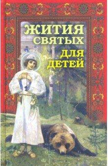 Купить Жития святых для детей, Синопсисъ, Религиозная литература для детей