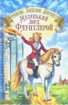 Купить Маленький лорд Фаунтлерой, Синопсисъ, Повести и рассказы о детях