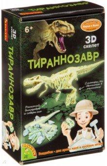 Купить Набор Исторические раскопки. Тираннозавр (светящийся в темноте) (ВВ4206), Bondibon, Наборы для опытов