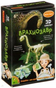 Купить Набор Исторические раскопки. Брахиозавр (светящийся в темноте) (ВВ4209), Bondibon, Наборы для опытов