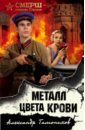 Металл цвета крови, Тамоников Александр Александрович