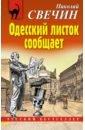 Одесский листок сообщает, Свечин Николай