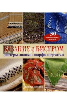 Вязание с бисером. Свитеры, шапки, шарфы, перчатки вышивка бисером молящийся христос