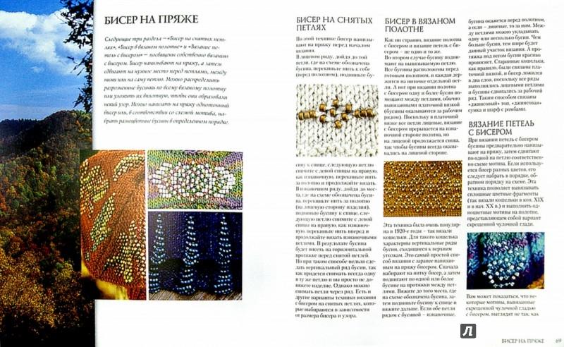 Иллюстрация 1 из 30 для Вязание с бисером. Свитеры, шапки, шарфы, перчатки - Джейн Дэйвис   Лабиринт - книги. Источник: Лабиринт
