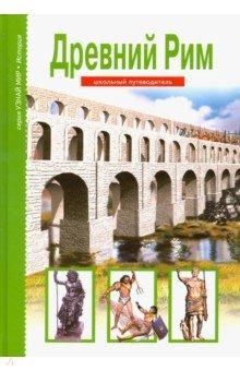Купить Древний Рим, Балтийская книжная компания, История