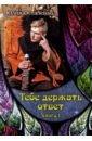 Фото - Остапенко Юлия Владимировна Тебе держать ответ. Книга 1 евгений синтезов судьба еросы из клана печора