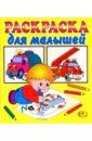 Раскраска для малышей (желтая, автомобили)