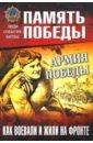 Семенов Константин Константинович Армия Победы. Как воевали и жили на фронте