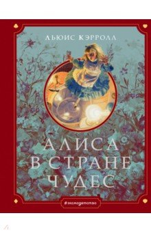 Купить Алиса в Стране чудес, Эксмодетство, Сказки зарубежных писателей