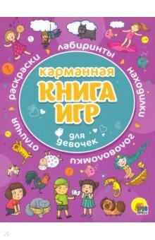 Купить Карманная книга игр для девочек, Проф-Пресс, Головоломки, игры, задания