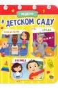 Обложка Неделя в детском саду