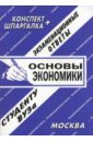 Кудрявцева Н. Конспект+шпаргалка: Основы экономики заскока с а конспект шпаргалка финансы и кредит экзаменационные ответы