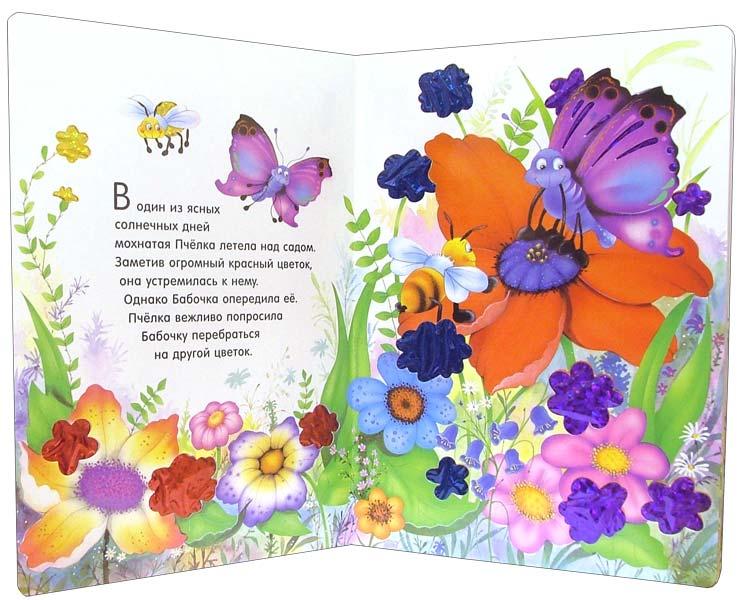 Иллюстрация 1 из 2 для Как бабочка подружилась с Пчелкой. Моя большая блестящая книжка | Лабиринт - книги. Источник: Лабиринт