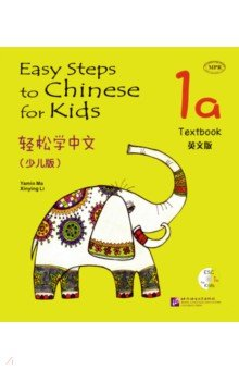 Easy Steps to Chinese for kids. 1A. Textbook (+CD). Yamin Ma, Xinying Li