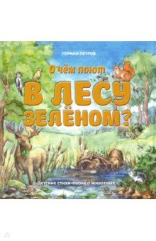 Купить О чем поют в лесу зеленом? Детские стихи-песни о животных, Спорт и Культура, Отечественная поэзия для детей
