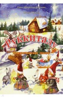 Купить Руккиталу. Рождественская сказка, Спорт и Культура, Сказки отечественных писателей