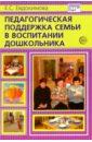 Евдокимова Елена Сергеевна Педагогическая поддержка семьи в воспитании дошкольника