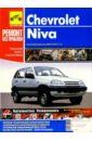 Chevrolet Niva: Руководство по эксплуатации, техническому обслуживанию и ремонту