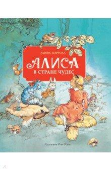 Купить Алиса в стране чудес, Стрекоза, Сказки зарубежных писателей