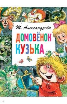Купить Домовёнок Кузька, Малыш, Сказки отечественных писателей